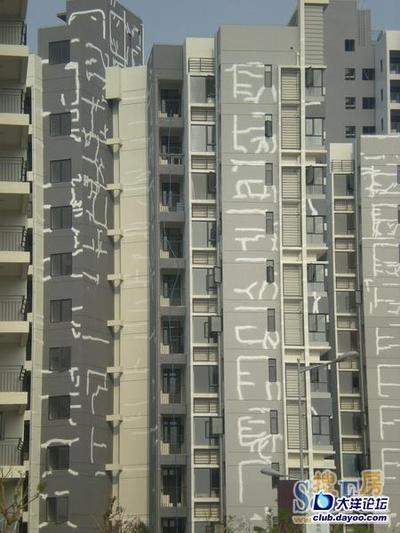 ひび割れマンションの欠陥住宅