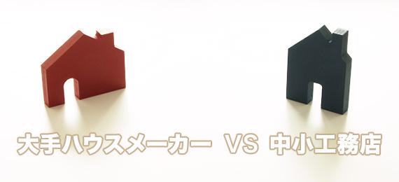 大手ハウスメーカーと中小工務店のどちらで家を建てるべき?