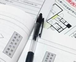 欠陥住宅を防ぐ相見積もりの流れ